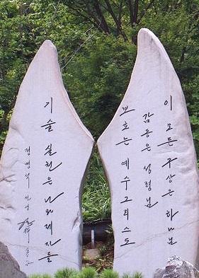 [摂理ニュース]摂理が現代キリスト教の道しるべとして取り上げられる(韓国の環境消防警察新聞):月明洞