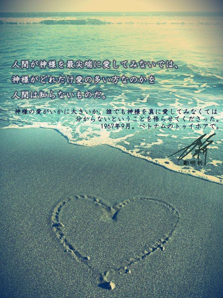 [摂理ニュース]『人間が神様を最尖端(さいせんたん)に愛してみないでは、神様がどれだけ愛の多い方なのかを人間は知らないものだ。』