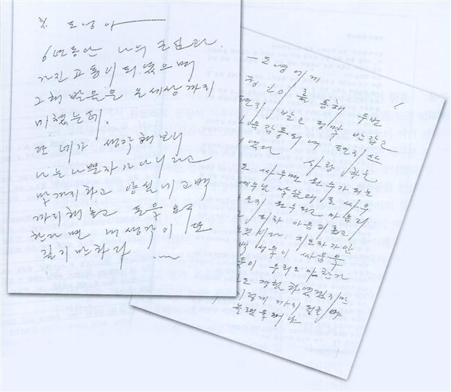 [摂理ニュース] 鄭明析牧師を告訴した金氏に対する鄭明析牧師の手紙