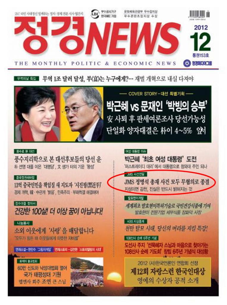 JMS鄭明析総裁事件、すべて嫌疑なしで終結|摂理ニュース