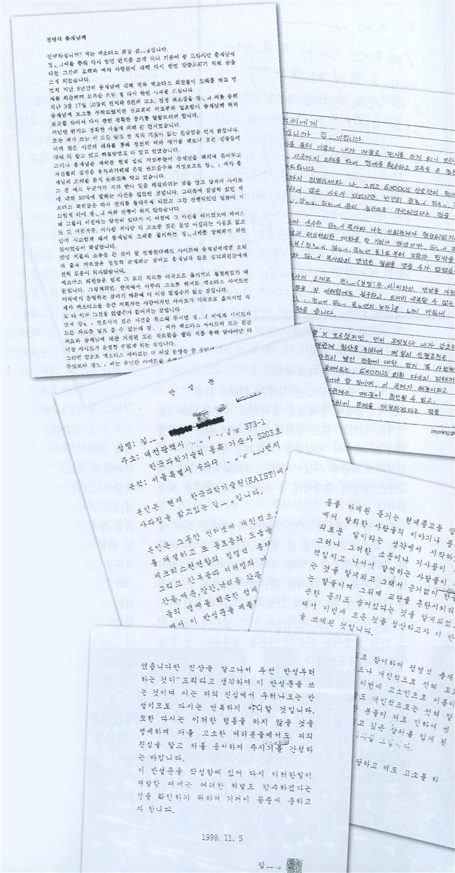 [摂理ニュース] 鄭明析牧師を告訴した金氏の謝罪文