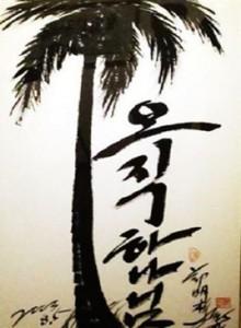 [摂理ニュース]鄭明析(チョン・ミョンソク)牧師「絵画作品」展示会開催_ひたすら神様