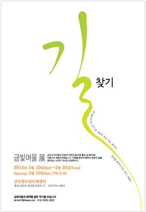 [摂理ニュース] 青少年のための道を見つける美術展示会開会「道探し」